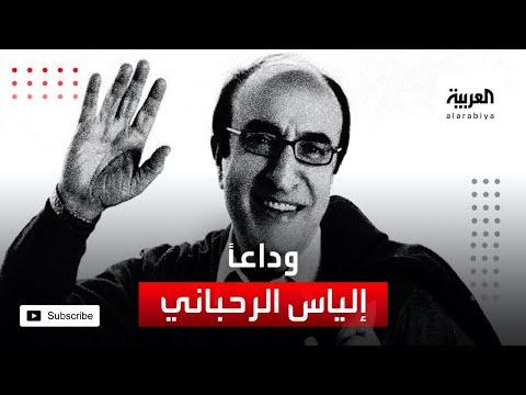 العرب اليوم - شاهد:وفاة الموسيقار اللبناني إلياس الرحباني