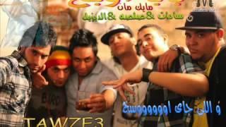 تحميل اغاني مهرجان بابا اوبح - ديزل السادات صلصة _ توزيع فيجو _ 2012 - MP3