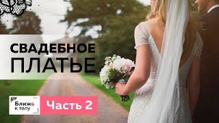 Как сшить свадебное платье своими руками?  Делаем первую примерку свадебного платья. Часть 2.