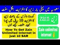 Zain New Unlimited Internet Pakage In 10 Riyal l Zain 10 riyal Internet offer l