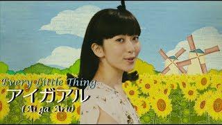 Every Little Thing - アイガアル (Ai ga Aru)