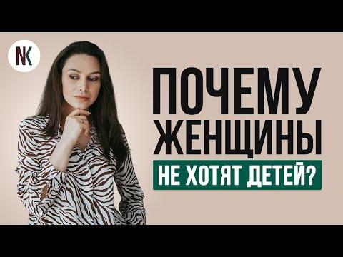 «Я не хочу детей»   Три настоящие причины отказа от материнства   Психолог Наталья Корнеева