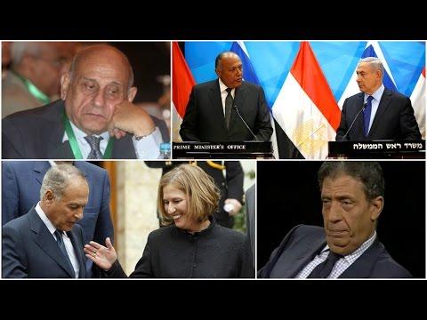 معلومات عن زيارة وزراء الخارجية المصريين لإسرائيل