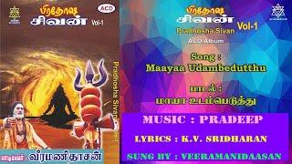 மாயா உடம்பெடுத்து | Maayaa Udambedutthu