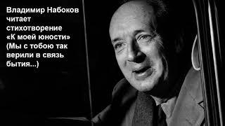 """Владимир Набоков читает стихотворение """"К моей юности"""""""