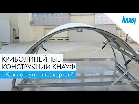 Как согнуть гипсокартон? Криволинейные конструкции КНАУФ
