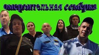 СниматьЗапрещено# Конкуренты попросили снять в  danaya + позор охране - росгвардия – полиция
