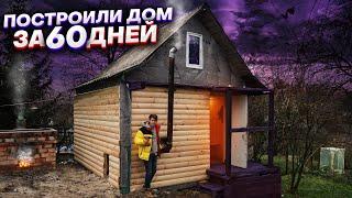 ПОСТРОИЛИ НАСТОЯЩИЙ 2-Х ЭТАЖНЫЙ ДОМ ЗА 60 ДНЕЙ ! БАНЯ