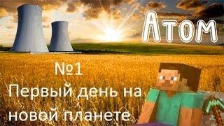 Minecraft Атом №1 Первый день на новой планете