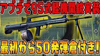 【荒野行動】最新アプデで新武器95式軽機関銃実装!最初からそこそこ使えるSMG版95式でドン勝!【knives Out実況】