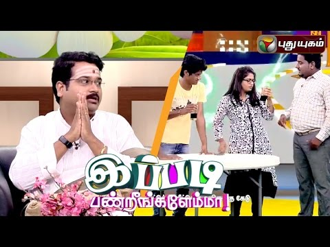 Ippadi-Panreengale-Ma-14-04-2016-Puthuyugam-TV