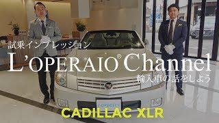 キャデラック XLR 中古車試乗インプレッション  Cadillac