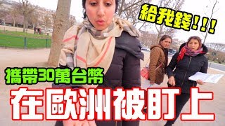 Carried $10,000 US Dollars visiting Europe was almost robbed..... 【秀煜 Show YoU 】