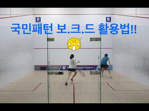 [오코치의 훈련로그]제4편 스쿼시 국민패턴 보스트-크로스-스트레이트를 활용한 패턴훈련!!