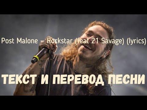 Post Malone — Rockstar (feat 21 Savage) (lyrics текст и перевод песни)
