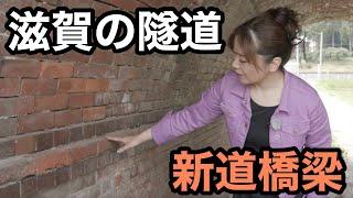 【滋賀の隧道】新道橋梁
