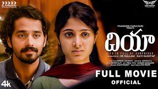 Dia (Telugu) Movie official | 4K |  RK Nallam | Ravi Kashyap | Kushee | Pruthvi | Klapboard