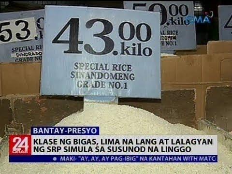 [GMA]  24 Oras: Klase ng bigas, lima na lang at lalagyan ng SRP simula sa susunod na linggo