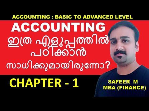 ഒരു മണിക്കൂർ കൊണ്ട് അക്കൗണ്ടിങ്ങ് പഠിക്കാം   Accounting Basics in Malayalam   Accounting Rules