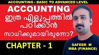ഒരു മണിക്കൂർ കൊണ്ട് അക്കൗണ്ടിങ്ങ് പഠിക്കാം | Accounting Basics in Malayalam | Accounting Rules