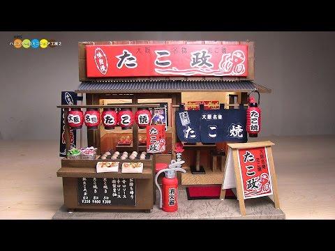 DIY Miniature Dollhouse kit - Takoyaki Shop of Naniwa ミニチュアドールハウス ナニワのたこ焼き屋さんキット作り