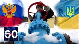 Украина готовится к газовой вoйнe с Россией: обстановка накаляется. 60 минут от 21.03.19