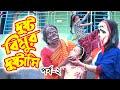 দুষ্ট বিমুর দুষ্টামি পর্ব ২ | Dusto Bimur Dustami Part 2 | চালাক বিমুর চালাকি দেখুন | বিমুর দুষ্টামি