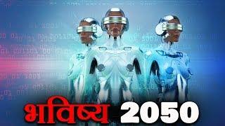 क्या भविष्य में इनसे कोई खतरा है | Artificial Intelligence in 2050 | The Series 2050 Episode 2