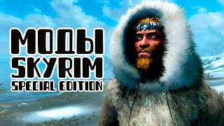 Skyrim - Атмосферные МОДЫ на SKYRIM SPECIAL EDITION и LE.