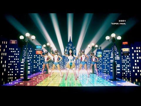 【声優動画】水樹奈々がスゴい格好で歌う新曲「SUPER☆MAN」のミュージッククリップ解禁