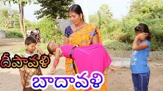 దీపావళి బాదావళి Dipawali Problems / Diwali / Patakayalu / My Village Comedy / Maa Village Show