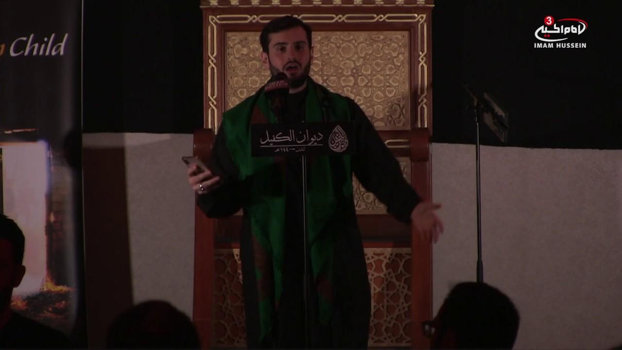 Am I not Fatima – Sayed Ali AlHakeem