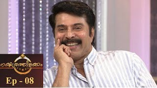 Nakshathrathilakkam I Ep 08 - Mega star Mammootty on the floor... | Mazhavil Manorama