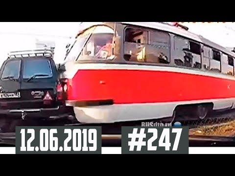 Подборка ДТП с видеорегистратора 12.06.2019 №247