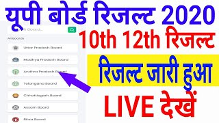 UP Board Result 2020 | 10वी 12वी रिजल्ट थोड़ी देर में | Live - Download this Video in MP3, M4A, WEBM, MP4, 3GP