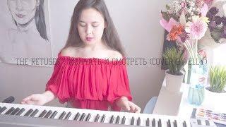 The retuses - Молчать и смотреть (cover by Elly)