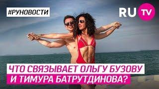 Что связывает Ольгу Бузову и Тимура Батрутдинова?