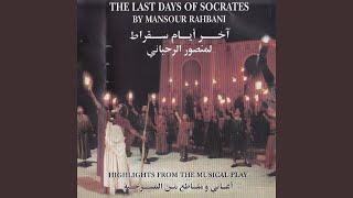 تحميل اغاني La Taaref Ismi MP3