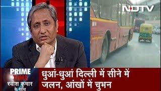 Prime Time With Ravish Kumar, Nov 04, 2019 | Delhi Gasps Under Choking Smog