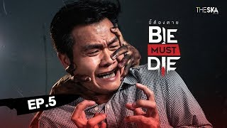 Bie Must Die | EP.5 Ghosts? Bie's Outta Here!!