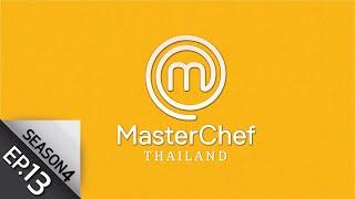 [Full Episode] MasterChef Thailand มาสเตอร์เชฟประเทศไทย Season 4 EP.13