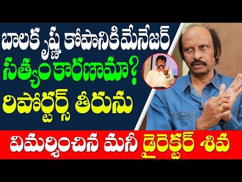 Sisindri Director Siva Nageswara Rao About Balayya