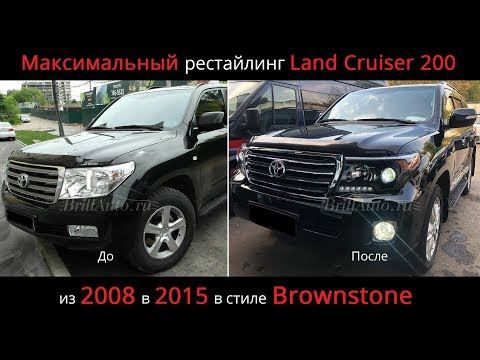 Рестайлинг Ленд Крузер 200 Brownstone из 2008 в 2015