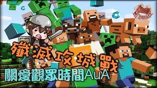 【巧克力】『Minecraft 1.9:殲滅攻城戰』 - 關愛觀眾時間AuA