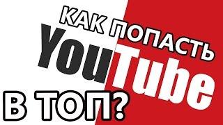 Картинки по запросу Вывод видео в ТОП YouTube