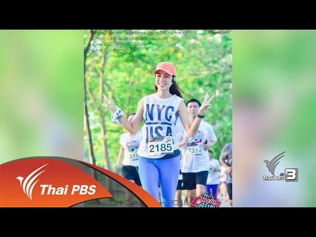 ฟิตไปด้วยกัน : วิ่งเพื่อสุขภาพกายใจ (16 ม.ค. 60)