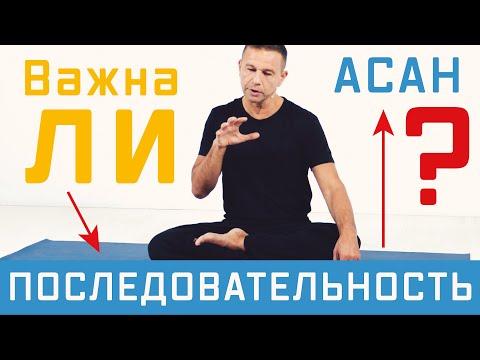 Важна ли последовательность асан (упражнений) в йоге?