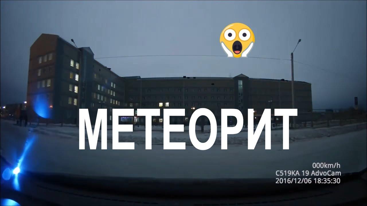 В Саяногорском районе Хакасии упал крупный метеорит (3 видео)