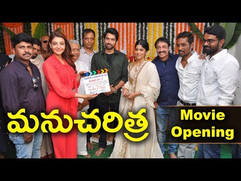 manucharitra-movie-opening-event