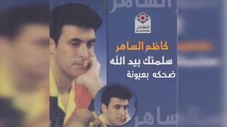 تحميل و استماع Kadim Al Saher كاظم الساهر - ضحكته بعيونه MP3